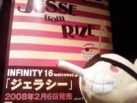 INFINITY 16 公式ブログ/レコ直などでジェラシーの「着うた(R)」 配信スタート!! 画像1