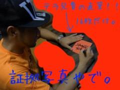 INFINITY 16 公式ブログ/アルバム「LOVE」がオリコン自己最高!!直筆サイン入りあるねんでー 画像2