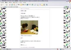INFINITY 16 公式ブログ/ブログツアー ⇒ MUNEHIROちゃん♪ 画像1
