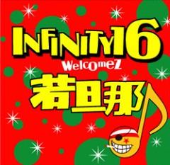 INFINITY 16 公式ブログ/着うたフル配信Chu〜♪若旦那参加「KAKUGO」 画像3