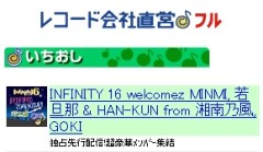 INFINITY 16 公式ブログ/着うたフル開始!! 密着音楽番組が明日放送!! 画像1