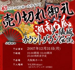 INFINITY 16 公式ブログ/ブログツアー ⇒ 若旦那 from 湘南乃風 画像2