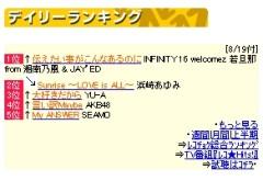 INFINITY 16 公式ブログ/♪着うたフル、レコチョク1位!!! 画像2