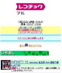 INFINITY 16 公式ブログ/♪着うたフル、レコチョク1位!!! 画像1