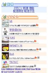 INFINITY 16 公式ブログ/めざましTV&魁!音楽番付&レコ直!!! 画像3