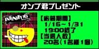 INFINITY 16 公式ブログ/゚.+:。(ノ^∇^)ノ゚.+:。オンプ君プレゼント!!友達1000人突破記念!! 画像1