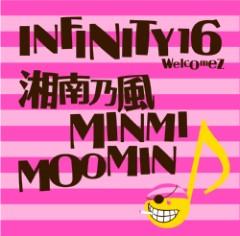 INFINITY 16 プライベート画像 Dream Lover