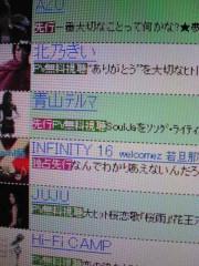 INFINITY 16 公式ブログ/TELA-C兄貴がパパに!! 画像2