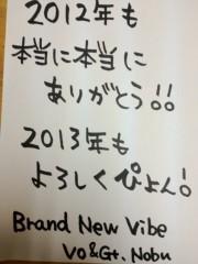 Brand New Vibe 公式ブログ/Nobuのノブロ(´ω`)♪ 画像1