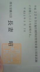 西澤桃子 公式ブログ/*5月12日水曜日* 画像1
