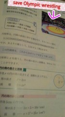 小嶋 里彩子 公式ブログ/vs教科書 画像1