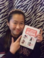小嶋 里彩子 公式ブログ/英会話 画像1