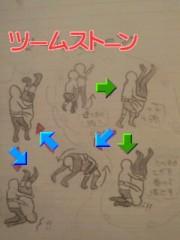 小嶋 里彩子 公式ブログ/ツームストーン返し 画像2