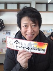 井上和彦 公式ブログ/石巻 画像1