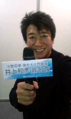 井上和彦 公式ブログ/終わった〜! 画像1