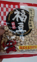 井上和彦 公式ブログ/節分だ〜! 画像1