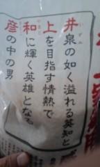 井上和彦 公式ブログ/食べ比べ中 画像1
