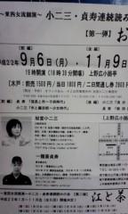 井上和彦 公式ブログ/講談 画像2