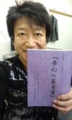井上和彦 公式ブログ/夢幻の簒奪者 画像2