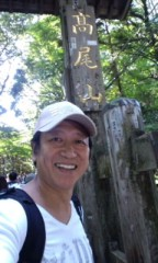 井上和彦 公式ブログ/高尾山ハイキング 画像1