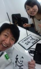 井上和彦 公式ブログ/書き初め 画像1