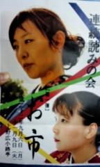 井上和彦 公式ブログ/講談 画像1