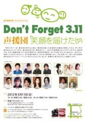井上和彦 公式ブログ/3.11 画像1