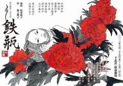 井上和彦 公式ブログ/鉄瓶 画像1