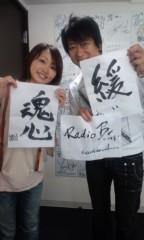 井上和彦 公式ブログ/書き初め 画像2