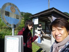 井上和彦 公式ブログ/ラジオ夏目友人帳〜新・秋の章〜人吉編 画像3