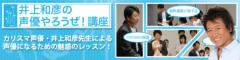 井上和彦 公式ブログ/井上和彦の声優やろうぜ!講座 画像1