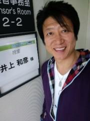 井上和彦 公式ブログ/じゃあね 画像1