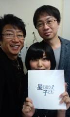 井上和彦 公式ブログ/星を追う子ども 画像1