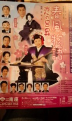 井上和彦 公式ブログ/春風物語 画像1