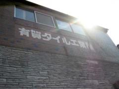 前野重雄 公式ブログ/アブない一般人(?)のボランティア日記 画像1