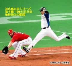 前野重雄 公式ブログ/誰も書かない話 「大谷とは」(校正済) 画像1