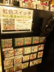 有本さゆみ 公式ブログ/2日目 画像3