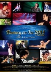 "AI 公式ブログ/""Fantasy on Ice 2013 in Fukuoka""に出演決定!! 画像1"