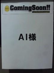 AI 公式ブログ/今夜の生放送は 画像1
