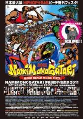AI 公式ブログ/「NAMIMONOGATARI伊良湖野外音楽祭2011」に出演決定!! 画像1