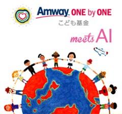 AI 公式ブログ/「One by Oneこども基金」をツアー会場にて実施!! 画像1
