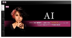 AI 公式ブログ/Gyao!でAI特集公開中!! 画像1