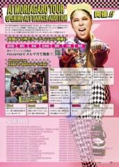 AI 公式ブログ/AI「MORIAGARO」TOUR オープニングアクトダンサーオーディション開催!! 画像1