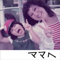 AI 公式ブログ/デジタルシングル「ママへ」4/17配信決定!! 画像1