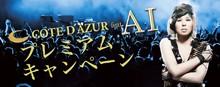 AI 公式ブログ/カラオケ&パーティー「コート・ダジュール」とAIのコラボ企画!! 画像1