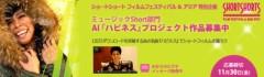 AI 公式ブログ/ショートフィルムでつながるAI 『ハピネス』プロジェクト 作品募集スタート!! 画像1