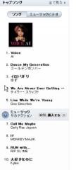 AI 公式ブログ/AI New Single「VOICE」三冠達成 画像1