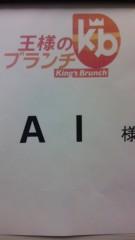 AI 公式ブログ/もうすぐ♪パート2(笑) 画像2