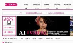 AI 公式ブログ/New Single「VOICE」PC・モバイル配信スタート!! 画像2