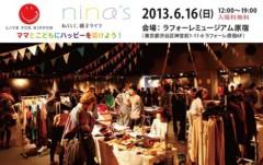 AI 公式ブログ/LOVE FOR NIPPON が主催する親子イベントに出演決定!! 画像1